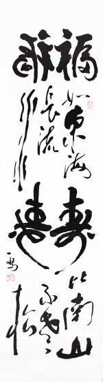 (图:2010-1-7临沂之行-书法作品 (福如东海,寿比南山))